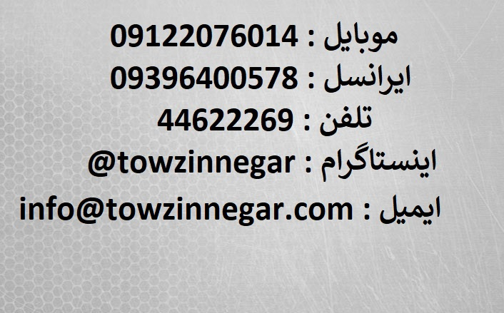 Contact TowzinNegar Weighing Scale